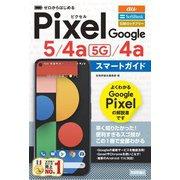 ゼロからはじめる Google Pixel 5/4a(5G)/4a スマートガイド(技術評論社) [電子書籍]
