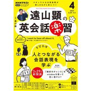NHKラジオ 遠山顕の英会話楽習 2021年4月号(NHK出版) [電子書籍]