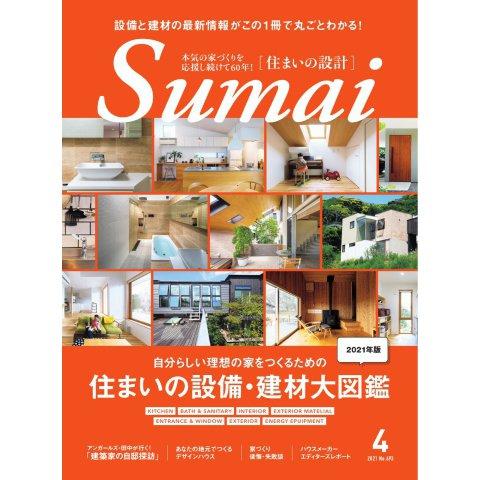 SUMAI no SEKKEI(住まいの設計) 2021年4月号(扶桑社) [電子書籍]