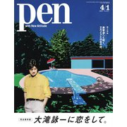 Pen(ペン) 2021/04/1号(CCCメディアハウス) [電子書籍]