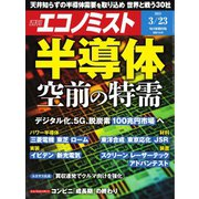 エコノミスト 2021年3/23号(毎日新聞出版) [電子書籍]