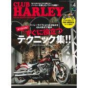 CLUB HARLEY 2021年4月号 Vol.249(エイ出版社) [電子書籍]