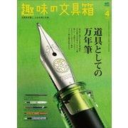 趣味の文具箱 2021年4月号 Vol.57(ヘリテージ) [電子書籍]