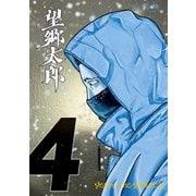 望郷太郎(4)(講談社) [電子書籍]