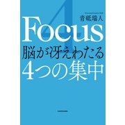 4 Focus 脳が冴えわたる4つの集中(KADOKAWA) [電子書籍]