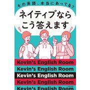 その英語、本当にあってる? ネイティブならこう答えます(KADOKAWA) [電子書籍]