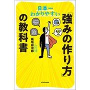 日本一わかりやすい 「強みの作り方」の教科書(KADOKAWA) [電子書籍]