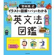 「意味順」式 イラストと図解でパッとわかる 英文法図鑑(KADOKAWA) [電子書籍]