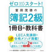 ゼロからスタート! 富田茂徳の簿記2級1冊目の教科書(KADOKAWA) [電子書籍]