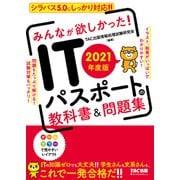 2021年度版 みんなが欲しかった! ITパスポートの教科書&問題集(TAC出版)(PHP研究所) [電子書籍]