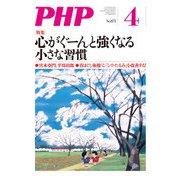 月刊誌PHP 2021年4月号(PHP研究所) [電子書籍]