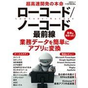超高速開発の本命 ローコード/ノーコード最前線(日経BP社) [電子書籍]