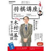 NHK 将棋講座 2021年4月号(NHK出版) [電子書籍]