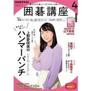 NHK 囲碁講座 2021年4月号(NHK出版) [電子書籍]