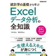 統計学の基礎から学ぶExcelデータ分析の全知識(できるビジネス)(インプレス) [電子書籍]