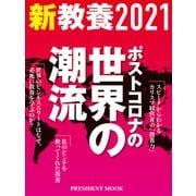 新教養2021(プレジデント社) [電子書籍]