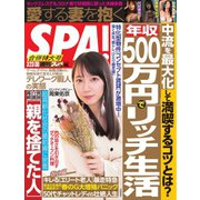 SPA!(スパ) 2021年3/23・30号(扶桑社) [電子書籍]