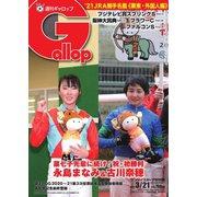 週刊Gallop(ギャロップ) 2021年3月21日号(サンケイスポーツ) [電子書籍]