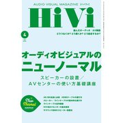 HiVi(ハイヴィ) 2021年4月号(ステレオサウンド) [電子書籍]