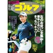 週刊ゴルフダイジェスト 2021/3/30号(ゴルフダイジェスト社) [電子書籍]