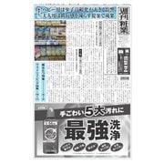 週刊粧業 第3243号(週刊粧業) [電子書籍]