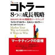 コトラー8つの成長戦略 低成長時代に勝ち残る戦略的マーケティング(碩学舎) [電子書籍]