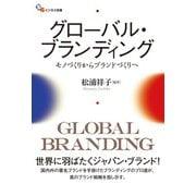 グローバル・ブランディング(碩学舎) [電子書籍]
