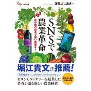 SNSで農業革命(碩学舎) [電子書籍]