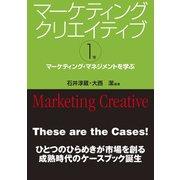 マーケティングクリエイティブ〈第1巻〉マーケティング・マネジメントを学ぶ(碩学舎) [電子書籍]