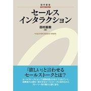 セールスインタラクション(碩学舎) [電子書籍]