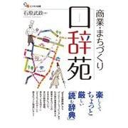 商業・まちづくり口辞苑(碩学舎) [電子書籍]