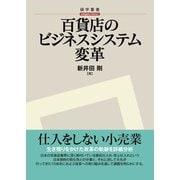 百貨店のビジネスシステム変革(碩学舎) [電子書籍]