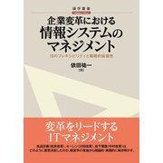 企業変革における情報システムのマネジメント(碩学舎) [電子書籍]