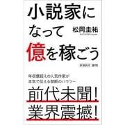 小説家になって億を稼ごう(新潮新書)(新潮社) [電子書籍]