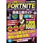 ゲーム攻略ブック vol.4(三才ブックス) [電子書籍]