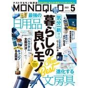 MONOQLO 2021年5月号(晋遊舎) [電子書籍]