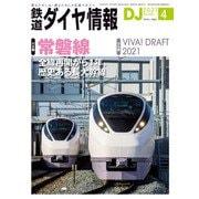 鉄道ダイヤ情報2021年4月号(交通新聞社) [電子書籍]