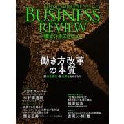 一橋ビジネスレビュー 2021年SPR.68巻4号―働き方改革の本質――「脱低生産性・低賃金国家」をめざして(東洋経済新報社) [電子書籍]