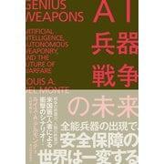 AI・兵器・戦争の未来―米中覇権・最終戦争の行方(東洋経済新報社) [電子書籍]