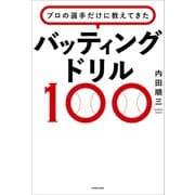 プロの選手だけに教えてきた バッティングドリル100(KADOKAWA) [電子書籍]
