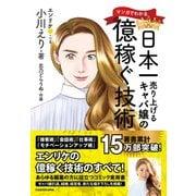 マンガでわかる 日本一売り上げるキャバ嬢の億稼ぐ技術(KADOKAWA) [電子書籍]