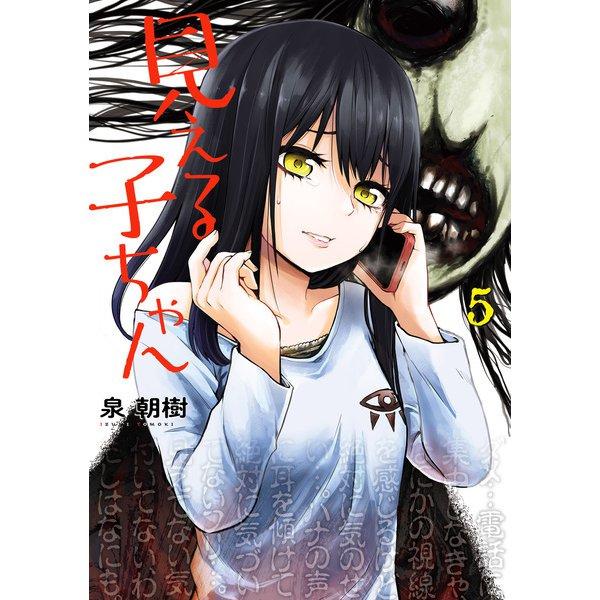 見える子ちゃん 5(KADOKAWA) [電子書籍]