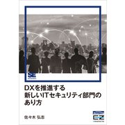 DXを推進する新しいITセキュリティ部門のあり方(EnterpriseZine Digital First)(翔泳社) [電子書籍]