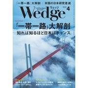 WEDGE(ウェッジ) 2021年4月号(ウェッジ) [電子書籍]