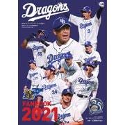 ドラゴンズファンブック 2021(中日新聞社) [電子書籍]