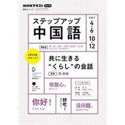 NHKラジオ ステップアップ中国語 2021年4月~6月/10月~12月(NHK出版) [電子書籍]