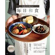 SHIORIの毎日和食(宝島社) [電子書籍]