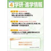 学研・進学情報2021年4月号(学研) [電子書籍]
