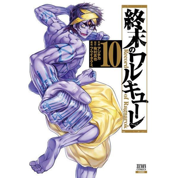 終末のワルキューレ 10巻(コアミックス) [電子書籍]