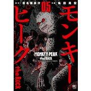 モンキーピーク the Rock(5)(日本文芸社) [電子書籍]